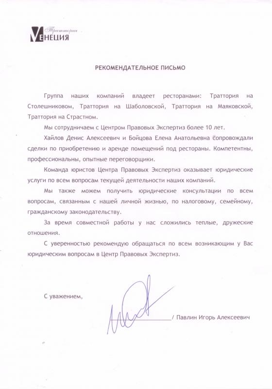 юридическая консультация маяковская 22 отзывы